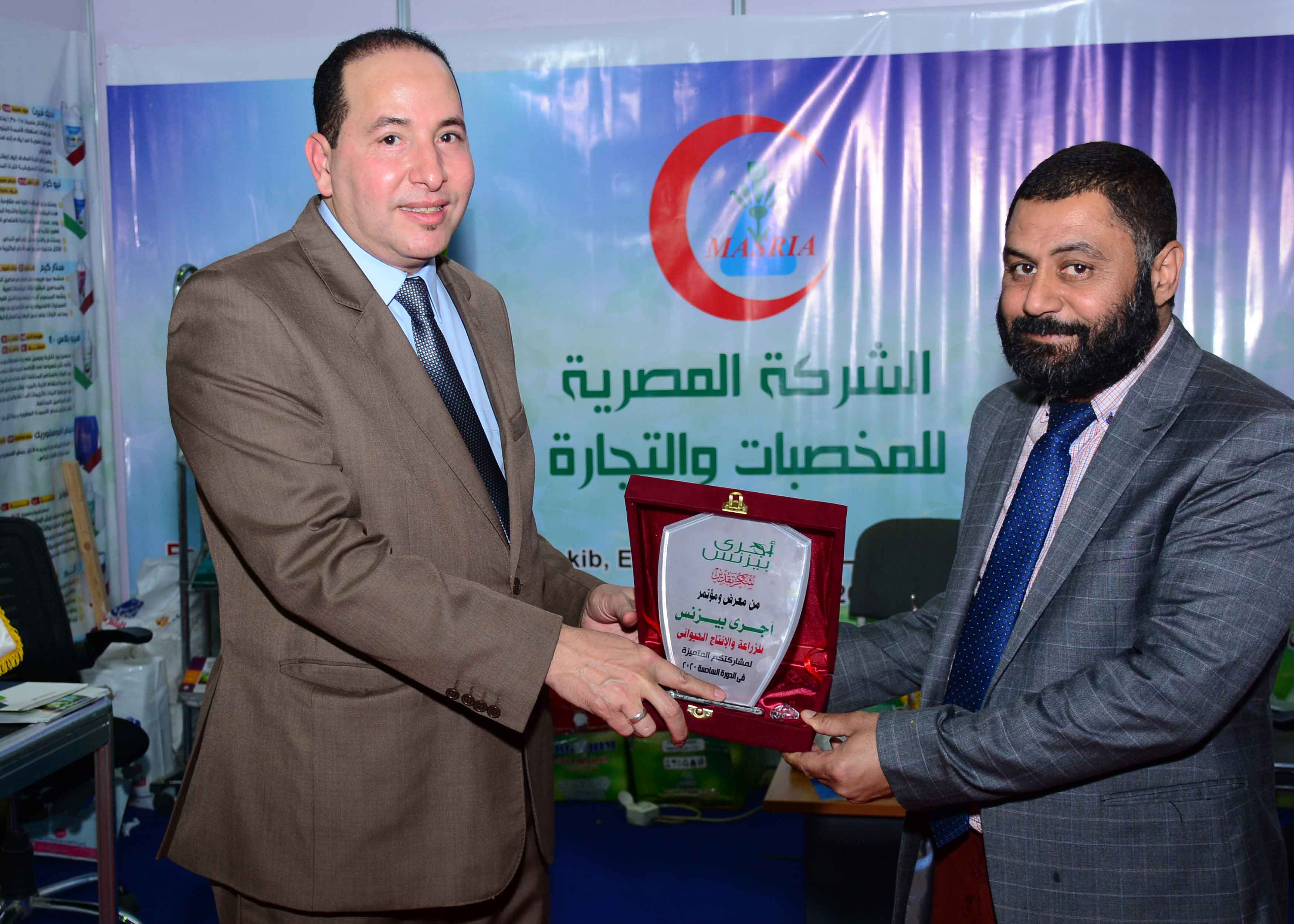 The Egyptian Company for Fertilizers and Compound Fertilizers